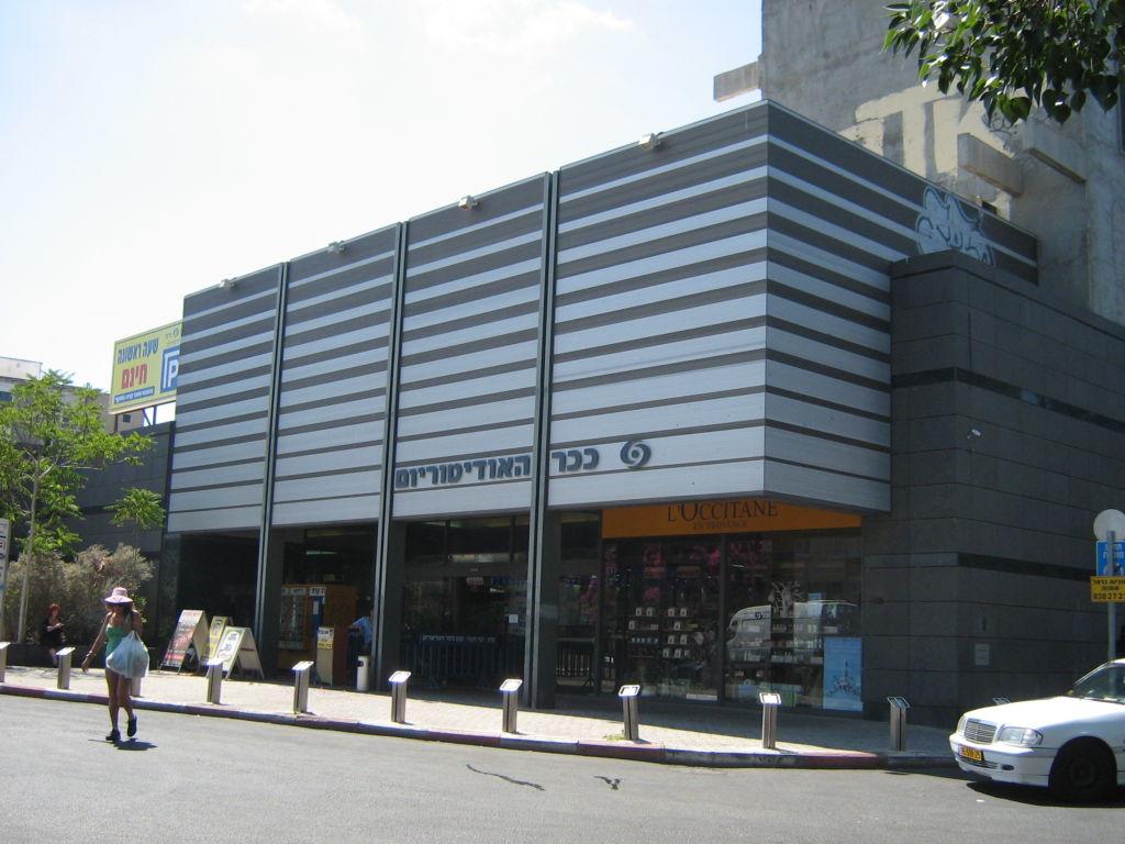Центр искусств Аудиториум