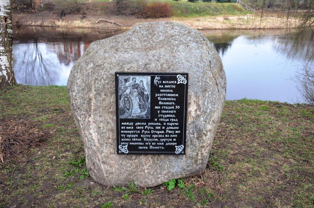 Памятный камень князю Русу