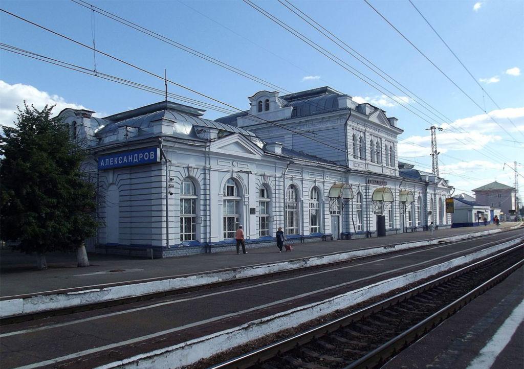 Железнодорожный вокзал Александрова