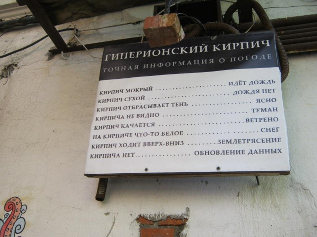 Гиперионский кирпич