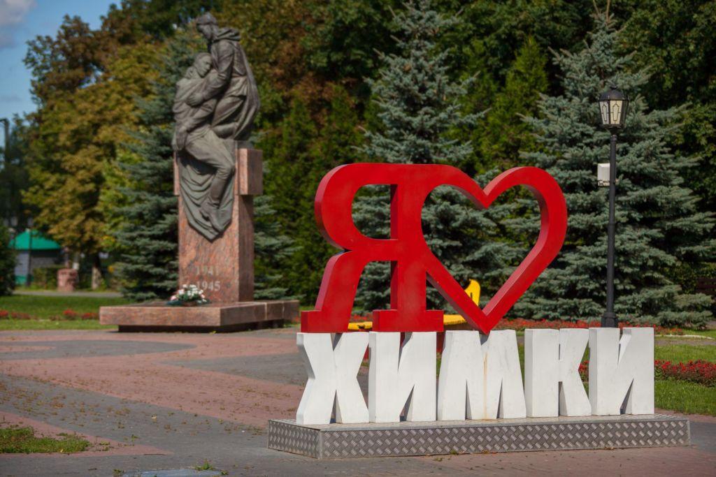 Сквер имени Марии Рубцовой и мемориал героям необъявленных войн