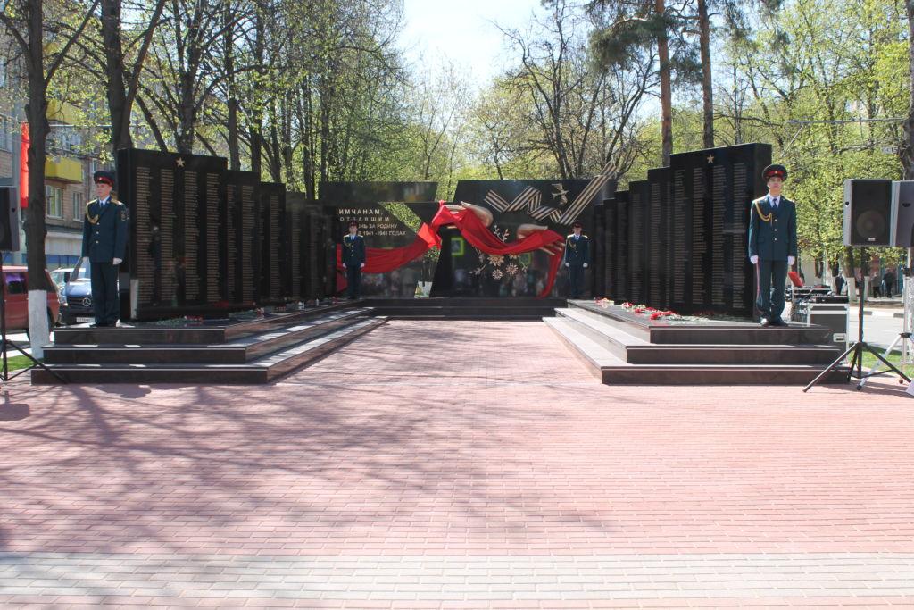 Мемориал погибшим Химчанам в ВОВ