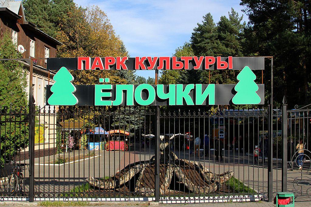 Городской парк «Елочки»